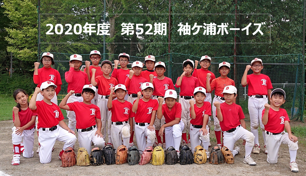 Since 1968/習志野市の少年野球チームです。